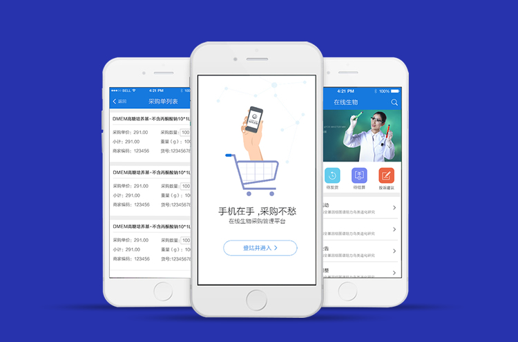 APP开发 / IOS/Android
